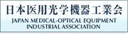 日本医用光学機器工業会