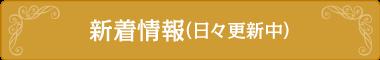 新着情報(blog)