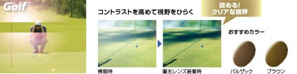 illust-polatech_img_golf