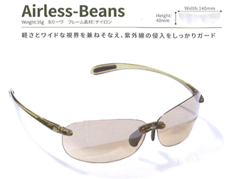 Airless-beans