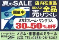 藤沢店殆ど全品売り尽くし-200x135[1]