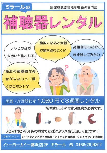 藤沢店補聴器レンタルチラシ