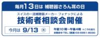 9月13日フォナック相談会2