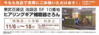 9月13日フォナック相談会1