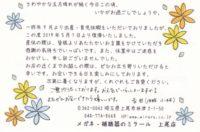 IMG_20190518_0001