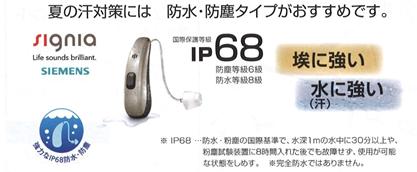防水・防塵補聴器