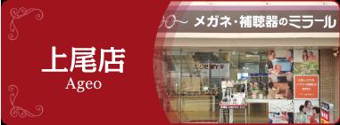 上尾店は、「おもてなしの心を皆様へ」を実践し、購入時も購入後も安心なメガネ店を目指します