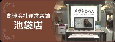 池袋店のメガネ・補聴器は、デパートで国内最大級の売場面積を誇りお客様へご安心かつご満足いただけるサービスを提供します