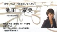 カラーリスト池田先生名刺