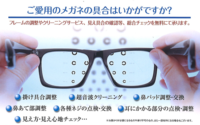 ご愛用のメガネの具合はいかがですか?