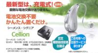 最新デジタル補聴器の視聴相談会.3jpg