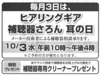 10月3日シグニア相談会