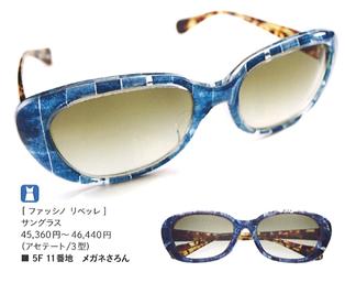 藍染サングラス