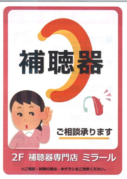 藤沢補聴器1