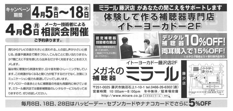 藤沢シーメンスチラシ4月