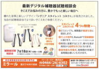 藤沢補聴器7月
