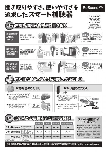 池袋東武百貨店補聴器さろん200107(3)_20200120103459_page-0002