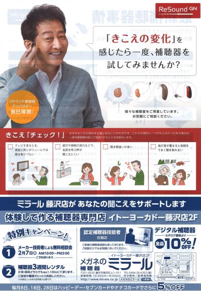 藤沢補聴器チラシ2月