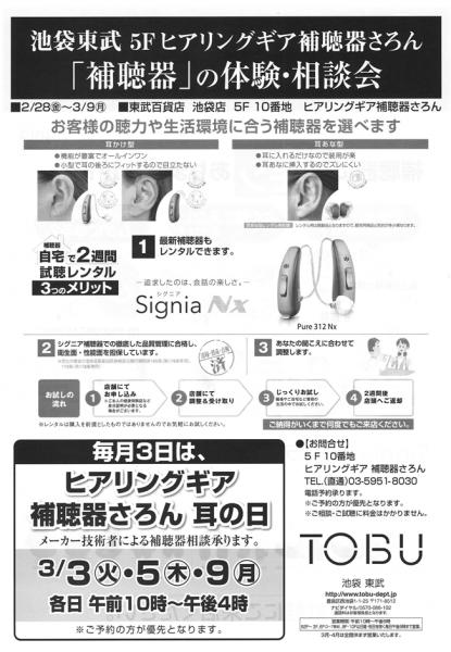 3月補聴器チラシB