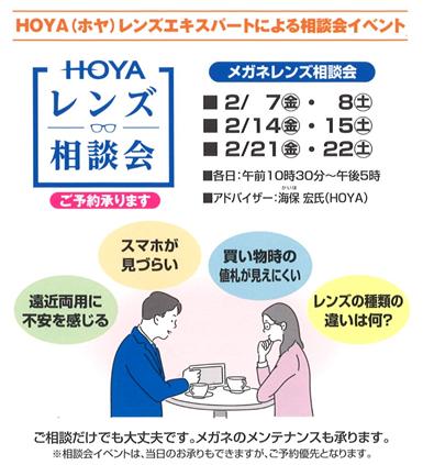 HOYA相談会