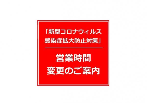 コロナ営業案内_page-0001