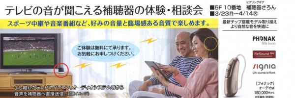 4月東武カード補聴器