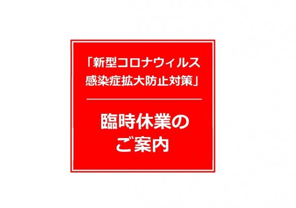 コロナ 臨時休業_page-0001