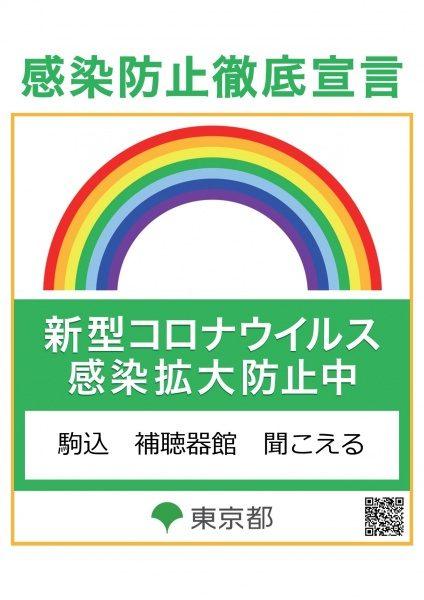 東京都感染防止徹底宣言ステッカー