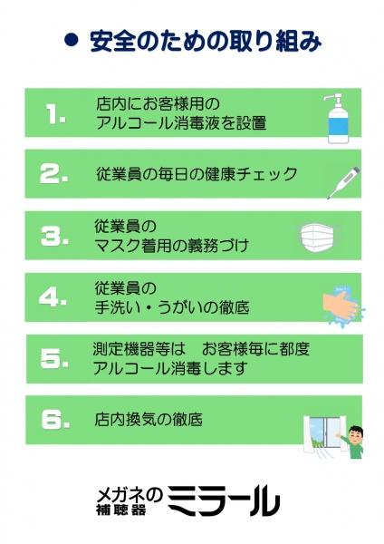 当店の取り組み(コロナ対策)_page-0001 (2)