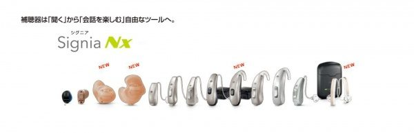 シグニア補聴器NXラインアップ