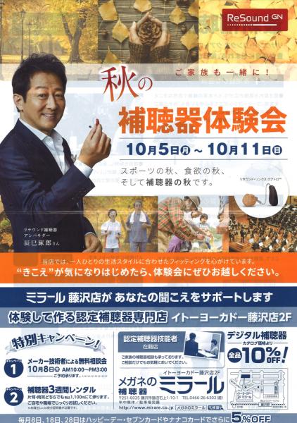 fujisawa10月