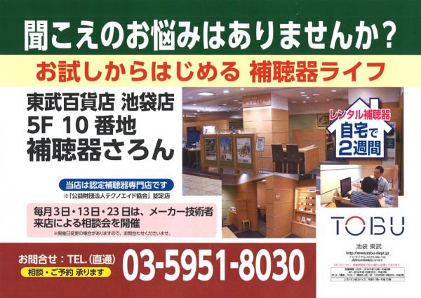 東武補聴器バス広告