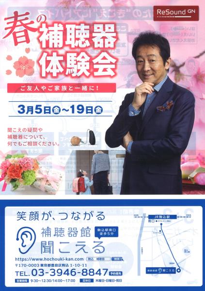 駒込補聴器館3月GNチラシ (003)