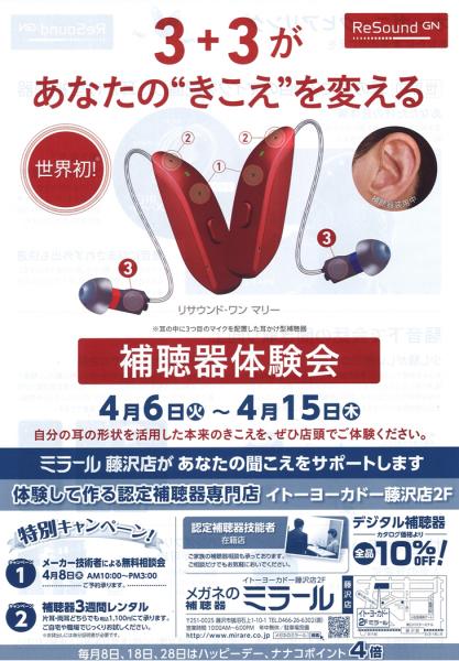 藤沢GN4月