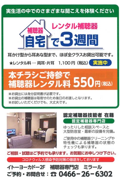 藤沢3週間レンタル