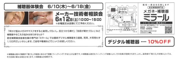 藤沢6月フォナック2