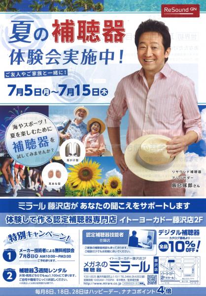 藤沢GN7月