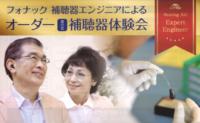 藤沢フォナック9月