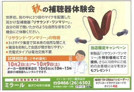 藤沢タウン誌10月